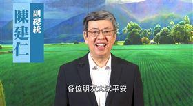 陳建仁「雙語廣告」穩軍心!陳芳明大讚:跟百姓站在一起(圖/翻攝自衛生福利部疾病管制署YouTube)