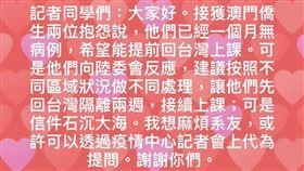 我不要延畢!澳門逾月無新增案例 學生求解禁回台上課 淡江大學 蛋捲廣場