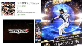 (合成圖/翻攝自YouTube、Play商店)達比修有、職棒野球魂A