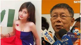 柯文哲 蔡宜芳 組合圖/翻攝自臉書、記者林恩如攝影