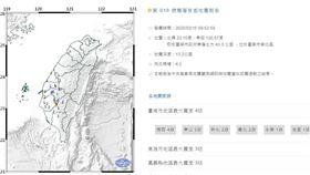 03/15台南地震