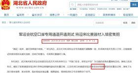 湖北省政府公告,新型冠狀病毒,軍運會,演練