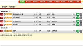 ▲台灣運彩官網架上原本滿滿的投注標的,如今寥寥可數。(圖/取自台灣運彩官網)