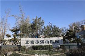 ▲北京政府宣布重新啟動「小湯山」醫院,嚴控武漢肺炎新冠病毒境外輸入病例。(圖/翻攝自北京日報微博)