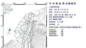0316宜蘭地震(圖/翻攝自中央氣象局)
