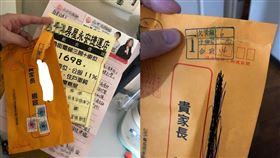 房仲,廣告單,郵費,郵票,賣房(翻攝自 爆怨公社)