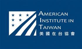 AIT美國在臺協會發文