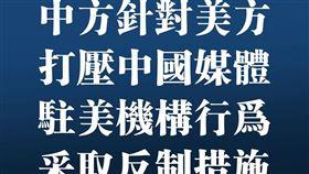 中方針對美方打壓中國媒體駐美機構行為採取反制措施 圖/翻攝自人民日報臉書