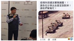 ▲調查局查獲武漢肺炎假訊息。明明放的是六四天安門的照片,卻被竄改成台灣疫情嚴重,政府派軍隊鎮壓不實訊息,還真有人轉傳。(圖/翻攝畫面)