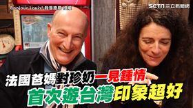 法國爸媽對珍奶一見鍾情 首次遊台灣印象超好