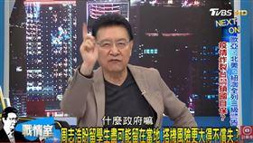 趙少康節目中痛罵政府防疫(圖/翻攝自YouTube)
