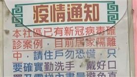 16:9 自行公告!台中社區管委會爆「社區內有確診居家隔離中」 圖/翻攝自臉書