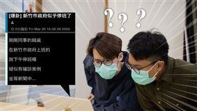 武漢肺炎,確診,新竹市政府,假消息