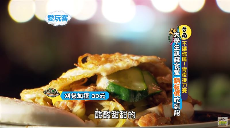 在地人狂推 銅板價吃到飽!台南人口袋裡的深夜食堂開張!