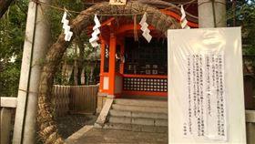 茅之輪,武漢肺炎,八坂神社,京都,霍亂