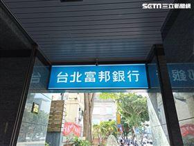 富邦銀行(記者陳弋攝影)