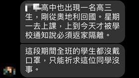 台南市,高中,居家檢疫,武漢肺炎,奧地利,學生