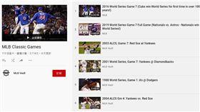 ▲MLBTV推出各隊經典賽事。(圖/翻攝自YouTube)