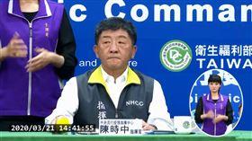 陳時中3月21日例行記者會(圖/翻攝自 衛生福利部疾病管制署YouTube)