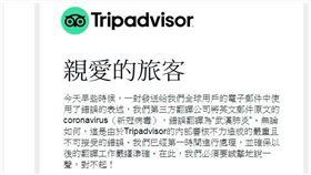 Tripadvisor因翻譯錯誤發布致歉信。(圖/翻攝自網路)