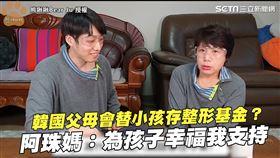 韓國父母會替小孩存整型基金? 阿珠媽:為孩子幸福我支持