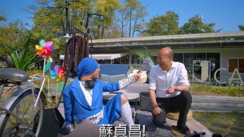黃明志拍MV 竟把韓國瑜叫成蘇貞昌