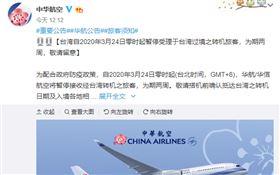 華航禁止轉機兩周 百名中國留學生狂刷微博:已購票怎辦