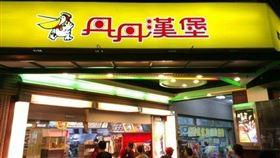 丹丹漢堡,翻攝自臉書