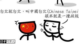 「中國病毒」是歧視?插畫家竹竿人嗆:中國台北跟本歧視(圖/「竹竿人」授權使用)