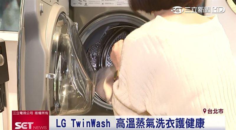 LG TwinWash深度清潔除菌