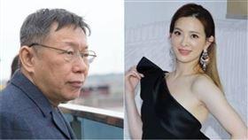 柯文哲、劉真(組合圖/資料照)