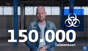 荷蘭媒體專題報導「台灣模式」 測試廣少漏失守住防疫戰場(圖/翻攝自Nieuwsuur頻道)
