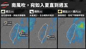 氣象局,天氣,台灣颱風論壇 天氣特急