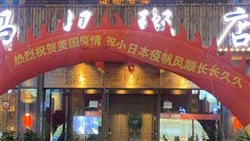 (圖/翻攝自推特)中國,瀋陽,楊媽媽粥店,武漢肺炎