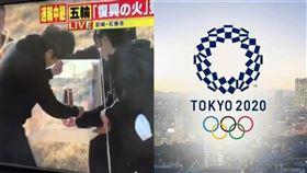 東京奧運,聖火,詛咒,熄滅,武漢肺炎,確診。(圖/翻攝自推特)
