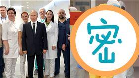 俄羅斯,總統,視察,天線寶寶,黃色防護服,網友