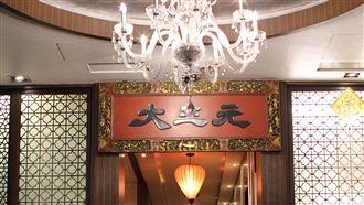 台北米其林餐廳「大三元」停業2個月