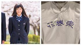 ▲花卷東高校制服、花卷東高校棒球隊球衣。(圖/翻攝自推特)