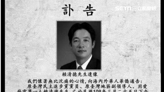 武漢肺炎/惡劣!假造賴清德染疫訃聞 刑事局證實中國網軍