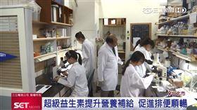 力大生技與國家工研院攜手產官學共同研發超級益生素。(圖/擷自三立新聞網YT畫面)