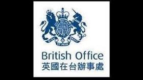 英國在台辦事處。(圖/翻攝臉書)