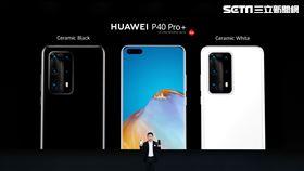 手機,旗艦,華為,P系列,P40,P40 Pro,P40 Pro+