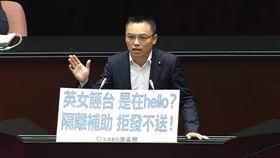洪孟楷 翻攝自國會議事頻道
