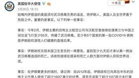 美國國務院發言人辦公室的澄清聲明,批評伊朗最高領袖哈米尼捏造美國須對「武漢病毒」負責的謠言。這篇聲明嚴詞抨擊親中的伊朗,並3度提及「武漢病毒」。(圖取自微博網頁weibo.com)