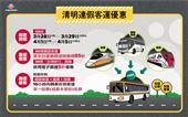 清明連假公運優惠措施提前實施