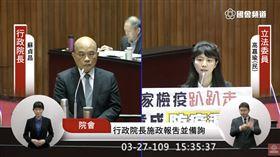 蘇貞昌表示未依規定居家檢疫、隔離者將開罰。(圖/翻攝自國會頻道)