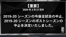 日本職籃B-League宣布賽季取消。(圖/翻攝自B-League官網)