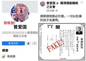 ▲調查局追查,發出李登輝訃聞的網友「曾愛國」臉書帳號,發現來自中國。(圖/翻攝畫面)
