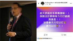 政大驚傳教授爆打學生頭:辯稱「練詠春拳」 人險掉出窗外