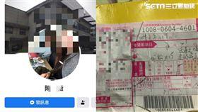 獨/這帳號騙全台...年輕媽匯5千網購奶粉 竟收到一箱空氣!/劉小姐提供
